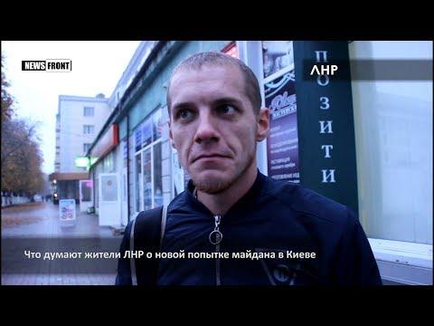 Что думают жители ЛНР о новой попытке майдана в Киеве — опрос