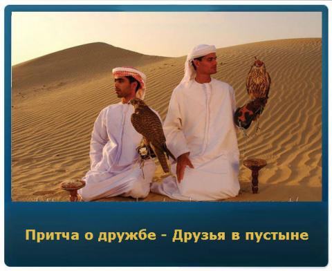 ПРИТЧА НЕДЕЛИ. Друзья в пустыне