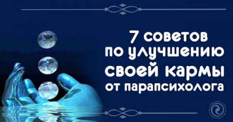 7 советов по улучшению своей…