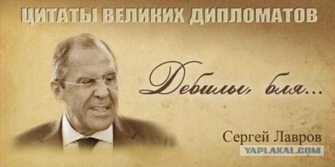 Лавров прокомментировал исте…