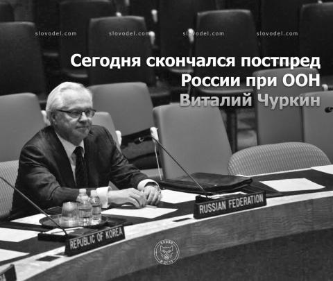 Скончался постпред России при ООН Виталий Чуркин