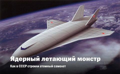Ядерный летающий монстр. Как…