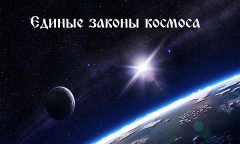 Единые законы космоса. Тема 2