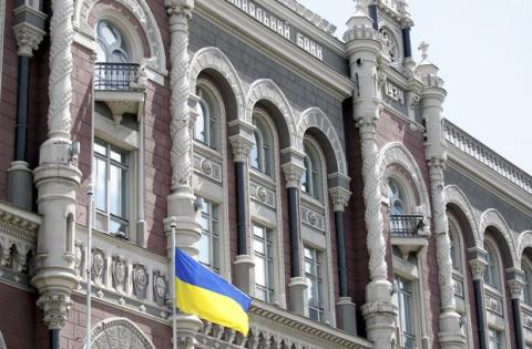 Нацбанк Украины может ввести…