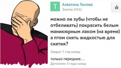 Бредовые запросы на сайте Ответы Mail.Ru