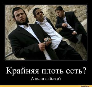 Ну что, жидовня… поговорим, о том что открыто написано в торе и пр. талмудах…???
