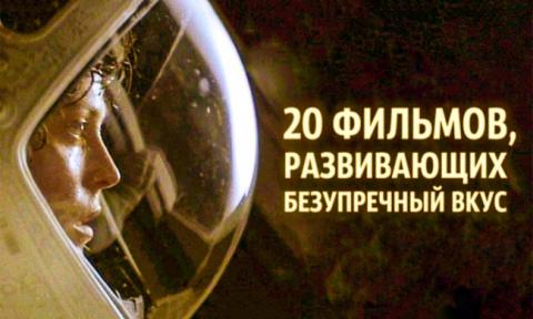 20 шедевров кинематографа, р…