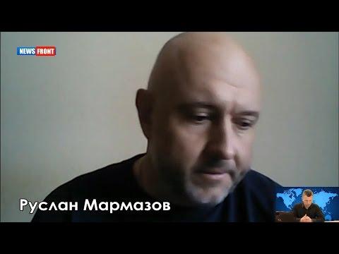 Руслан Мармазов: Дай украинскому режиму возможность, он и воздух Донбассу бы перекрыл