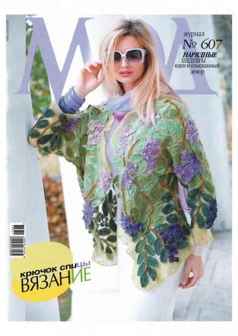 Журнал мод № 1 (607) 2017