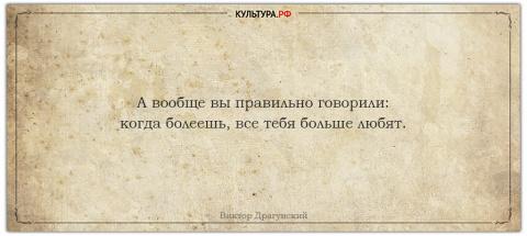 «Денискины рассказы» Виктора…