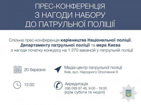Аваков набирает новых патрульных «псов» на службу в Киеве