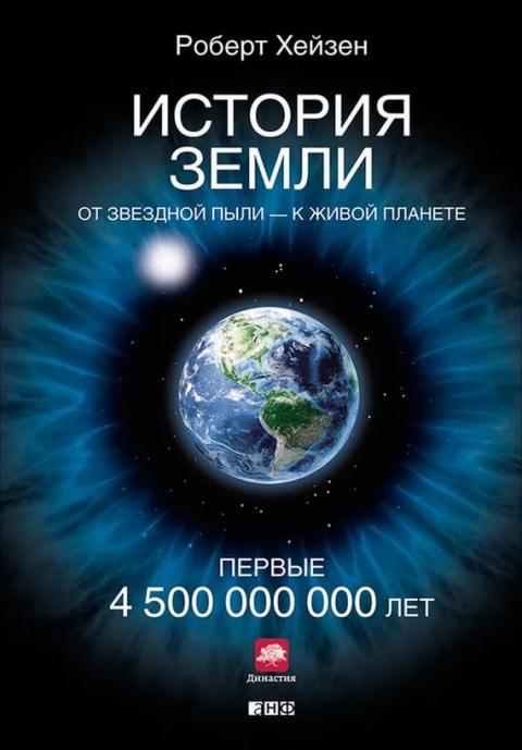 """Андрей Журавлев о книге Р. Хейзена """"История Земли"""""""