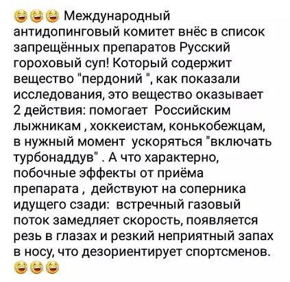 МОК - (Маразматическая Олимп…