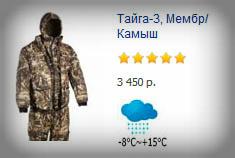 демисезонная одежда, распродажа термобелья до 70%