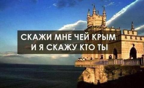 Парнас–Яблоко и Крым