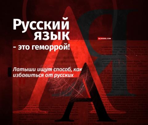 Латыши: русский язык - это геморрой!