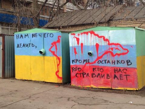 Крым наш, а не ваш!