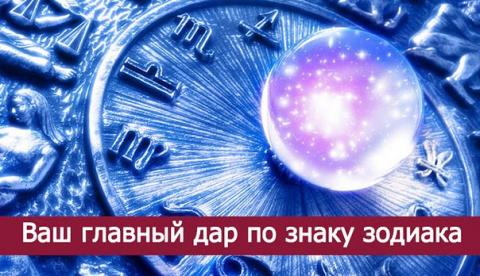 Ваш дар по Знаку Зодиака