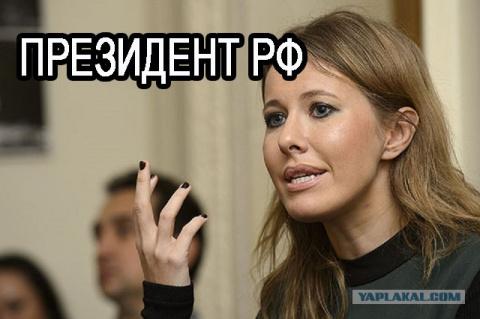 Формируем правительство для Собчак