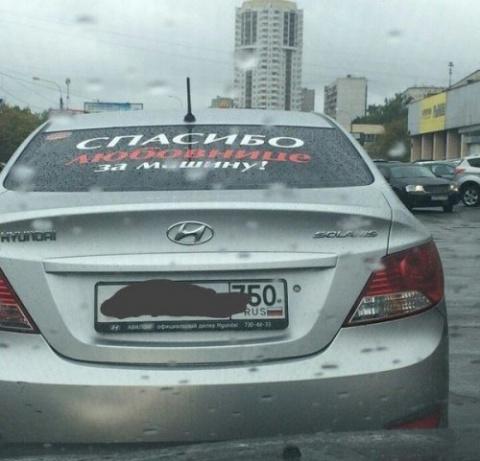 Автомобильные фотоприколы)