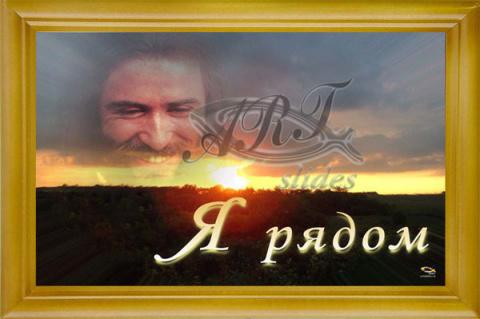 Письмо Иисуса к человеку