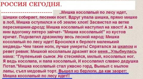 Россия сегодня.В одной картинке.
