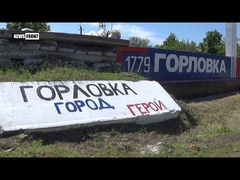 Под Горловкой в полутора километрах от ВСУ установлен поклонный крест