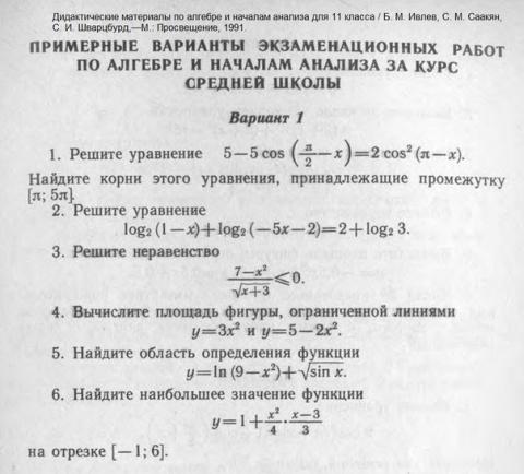 Сравнение задач 11 класса 19…