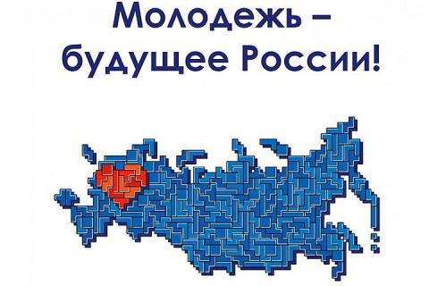В Туле прошёл областной молодежный форум «Молодежь – будущее России»