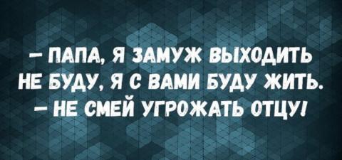 Анекдоты про пап))