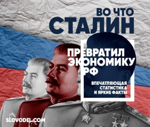 Во что Сталин превратил экономику СССР: впечатляющая статистика и яркие факты