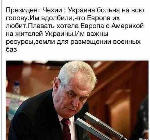 Президент Чехии публично упр…