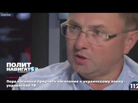 «Патологически грамотный» телеведущий заявил, что ему противна русская речь в Киеве