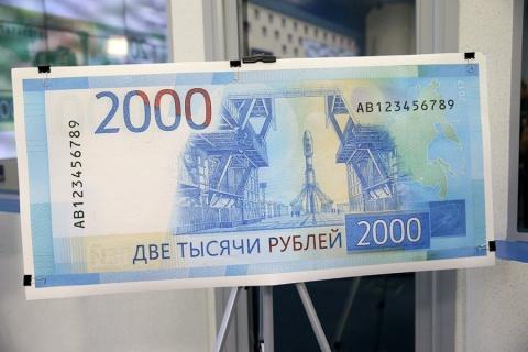 Косяки новых купюр по 200 и 2000 рублей: халтура Центробанка