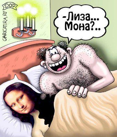 Хорошие карикатуры)