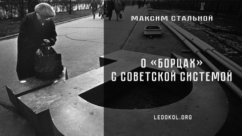 О «борцах» с советской системой