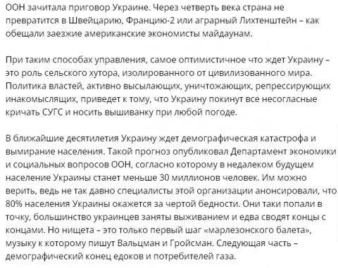 ООН огласила приговор Украин…