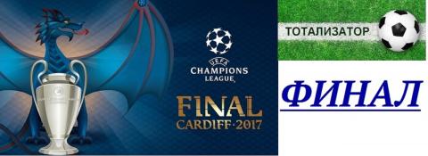 Лига чемпионов УЕФА 2017 - ФИНАЛ!
