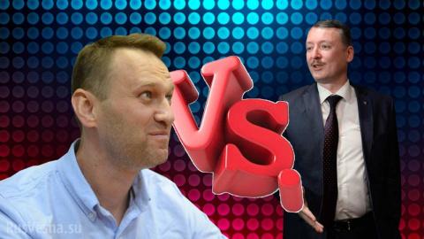 Дебаты Навального и Стрелков…
