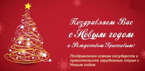 Поздравление главам государств и правительств зарубежных стран с Новым годом