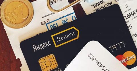 В «Яндекс.Деньгах» предложил…