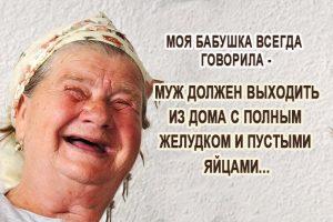 У бабушки с опытом и чувством юмора даже советы веселые и мудрые))А у Вас есть такая?