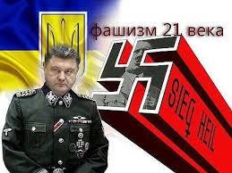 Украина равняется на Гитлера