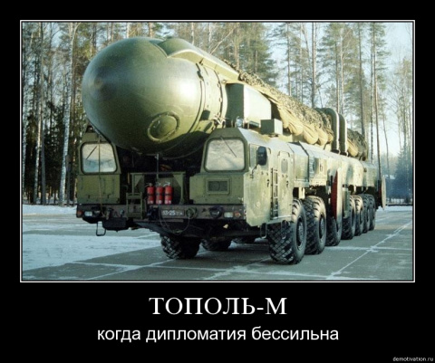 """INFOX: Новый ракетный комплекс ЯРС заменит Тополь """"М"""""""