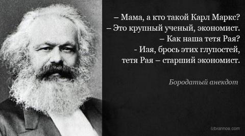 Любимые «бородатые» анекдоты;))