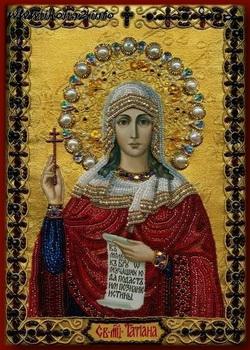 С днем Святой Татианы!
