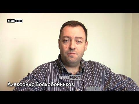 Александр Воскобойников: про украинский беспредел и окончание проекта «Украина»