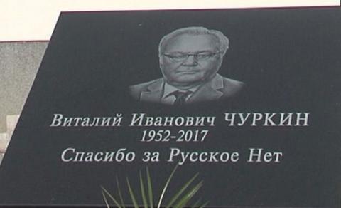 «Спасибо за русское «Нет»: в Сараево поставили памятник Виталию Чуркину