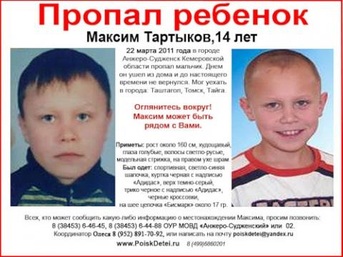 Тартыков Максим, 14 лет, Анжеро-Судженск (Кемеровская область)