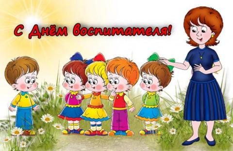 27 сентября - День воспитателя! (история праздника, открытки, поздравления)